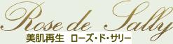 所沢市にあるエステサロン ローズ・ド・サリー